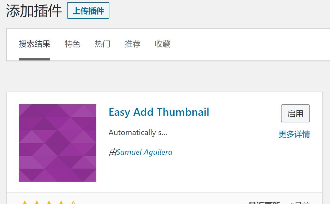 Gn WordPress Plugin Easy Add Thumbnail